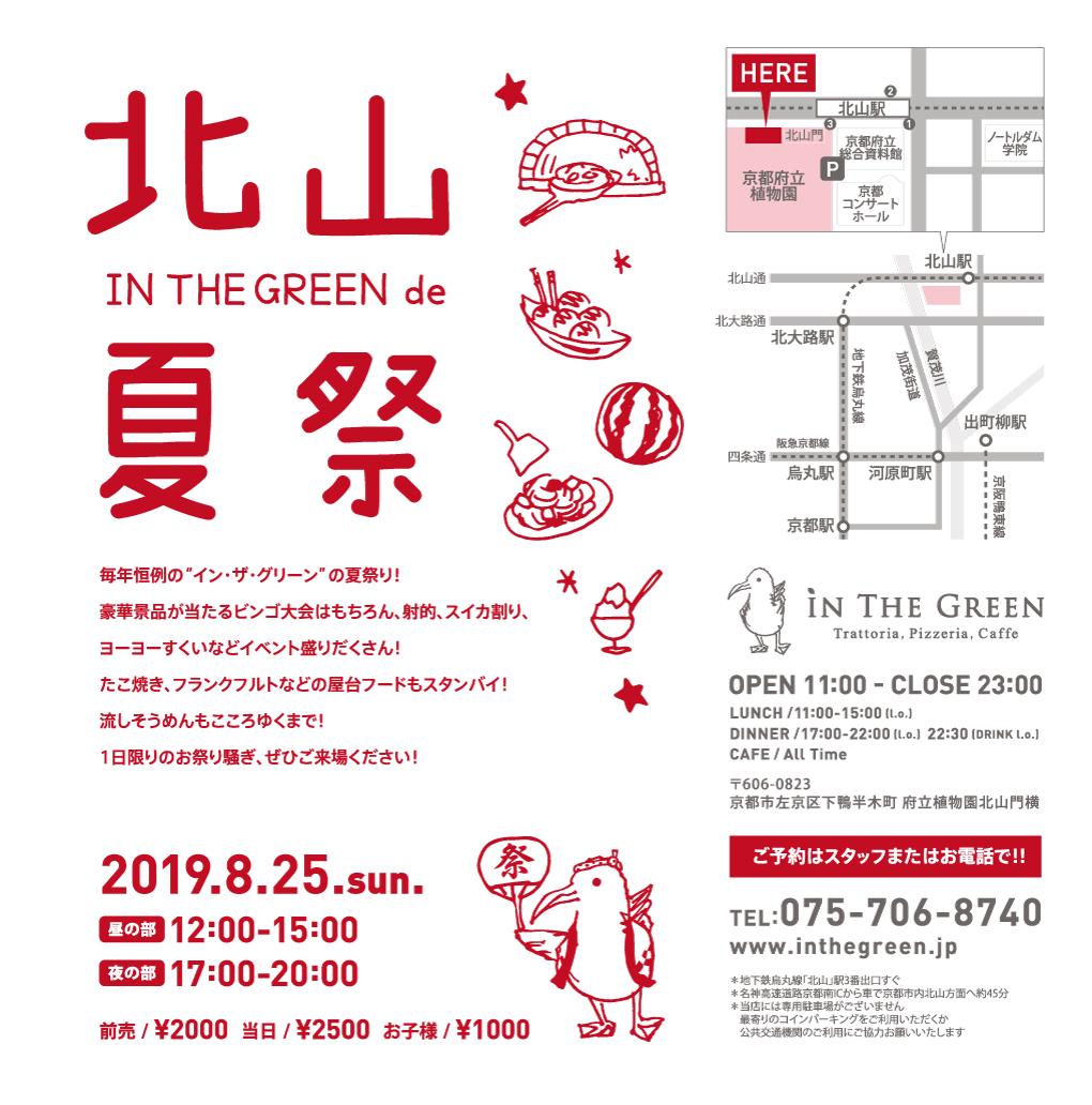 ITG_1907_natsumatsuri_2.png