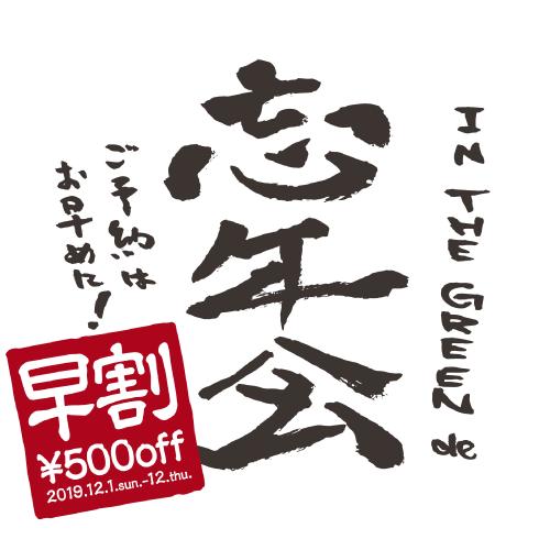 【忘年会早割!】12/1 (日)~12(木) ご予約の方、500円OFF!