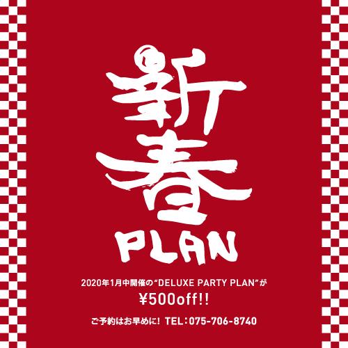 【新春PLAN】2020年1月中開催の