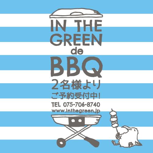 緑に囲まれたテラスで BBQパーティー!
