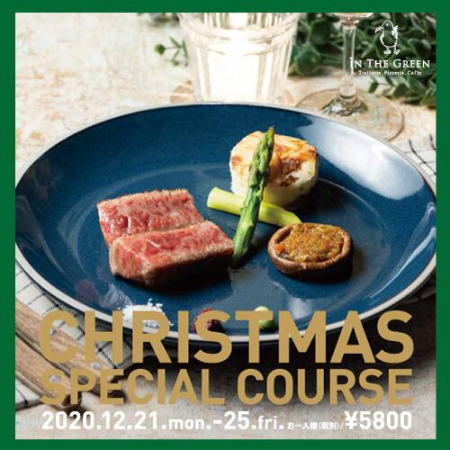 イン・ザ・グリーンのクリスマスコース!