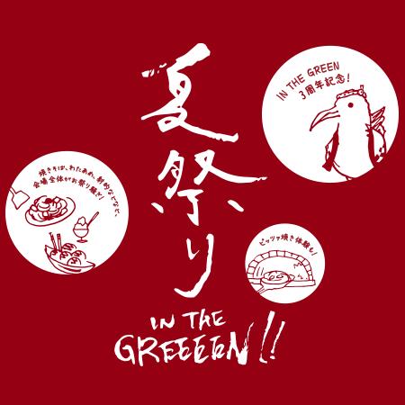 8/28(日) IN THE GREEN 3周年記念「夏祭り」開催 !!