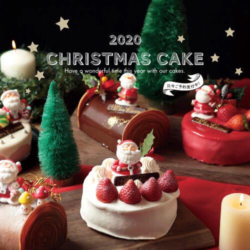 今年はランドエーのケーキでメリークリスマス!