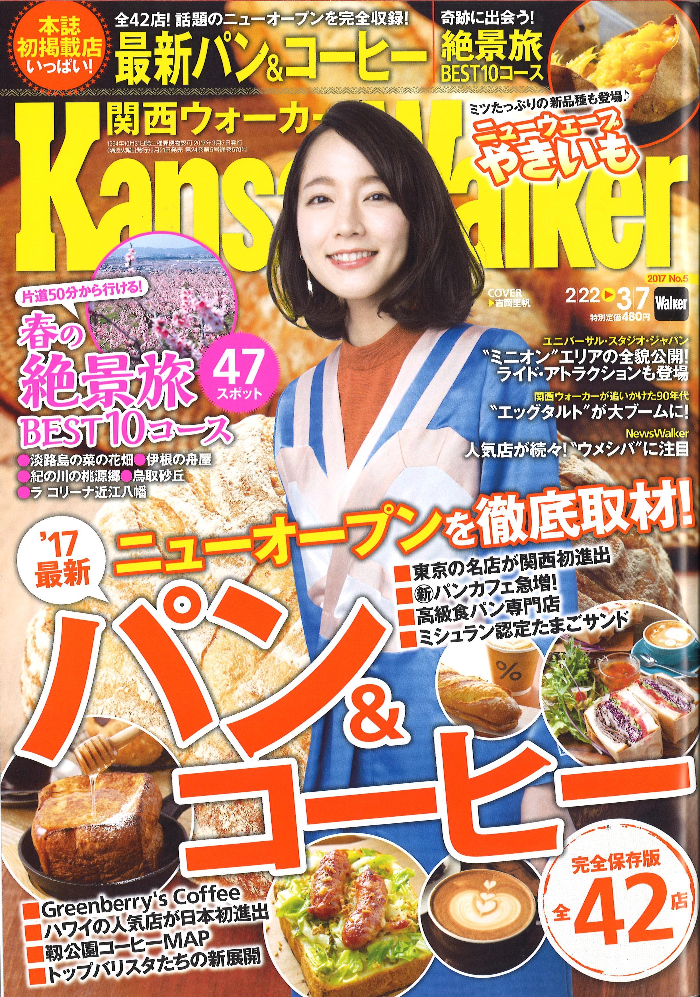 Kansai Walker 2/22号に掲載されました