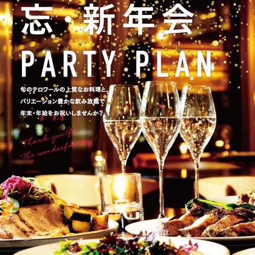 美味九州!忘・新年会 PARTY PLAN「旬のテロワールの上質なお料理と、バリエーション豊かな飲み放題」