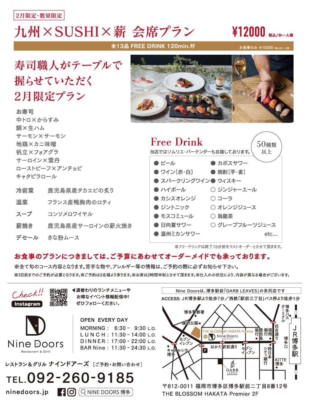 ND_200122_02party_sushi_1000B.jpg