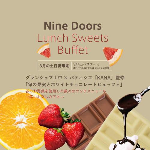 【中止のお知らせ】グランシェフ山中×パティシエ「KANA」監修 Lunch Sweets Buffet