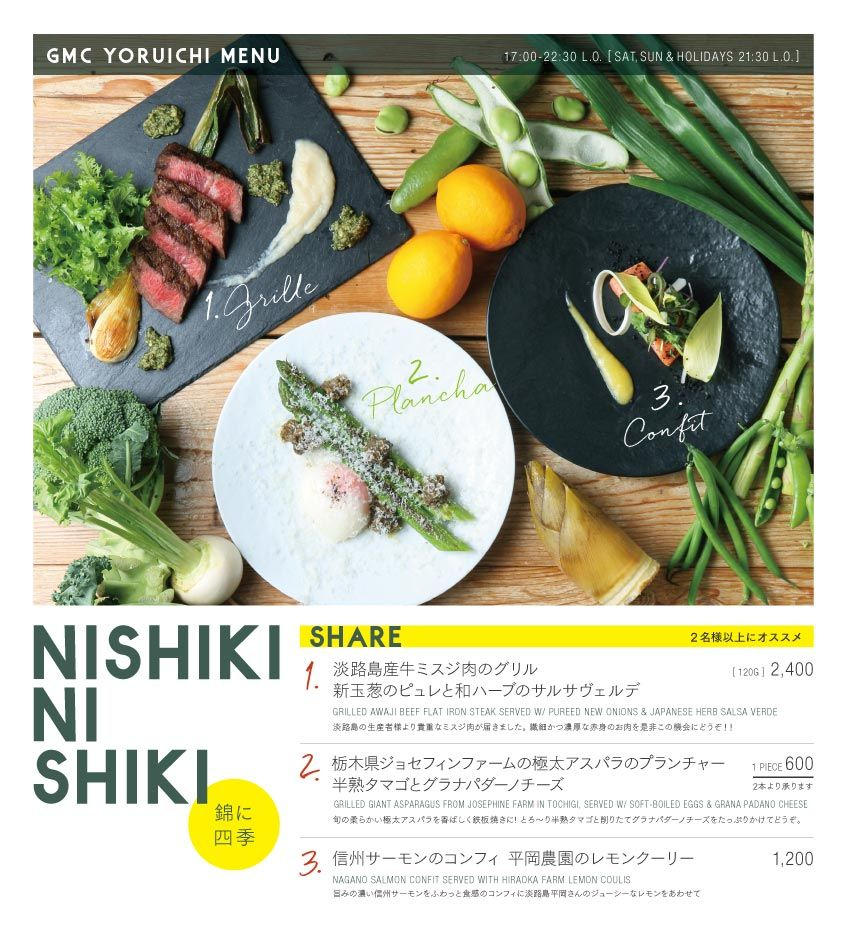 __gmck_dinner1803_shiki.jpg