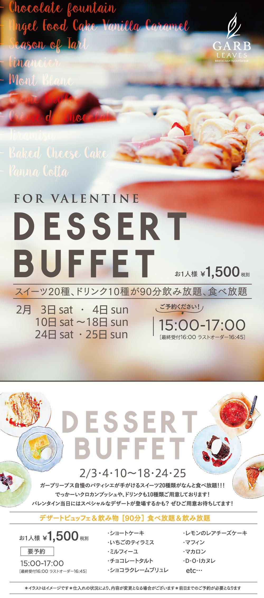 _gl_dessert_1801.jpg