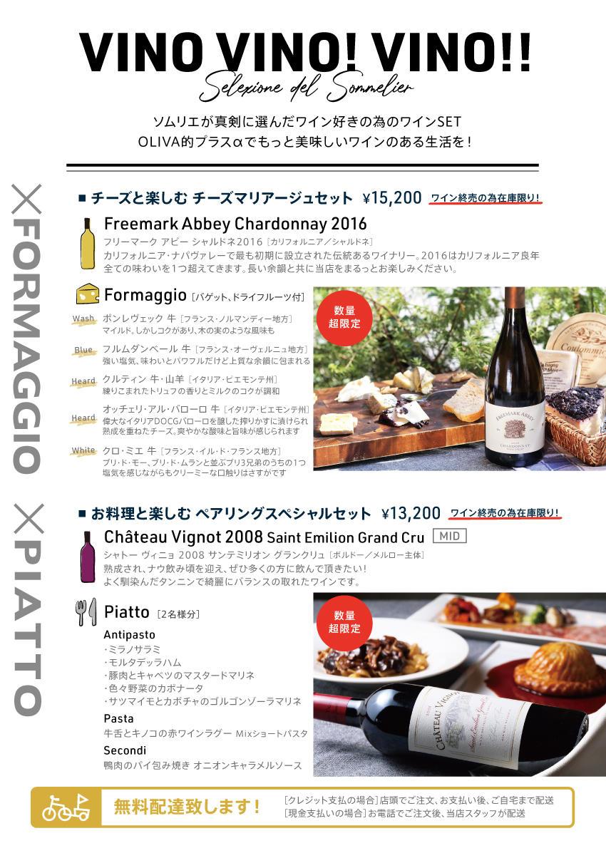 _winebox_flyer_01.jpg
