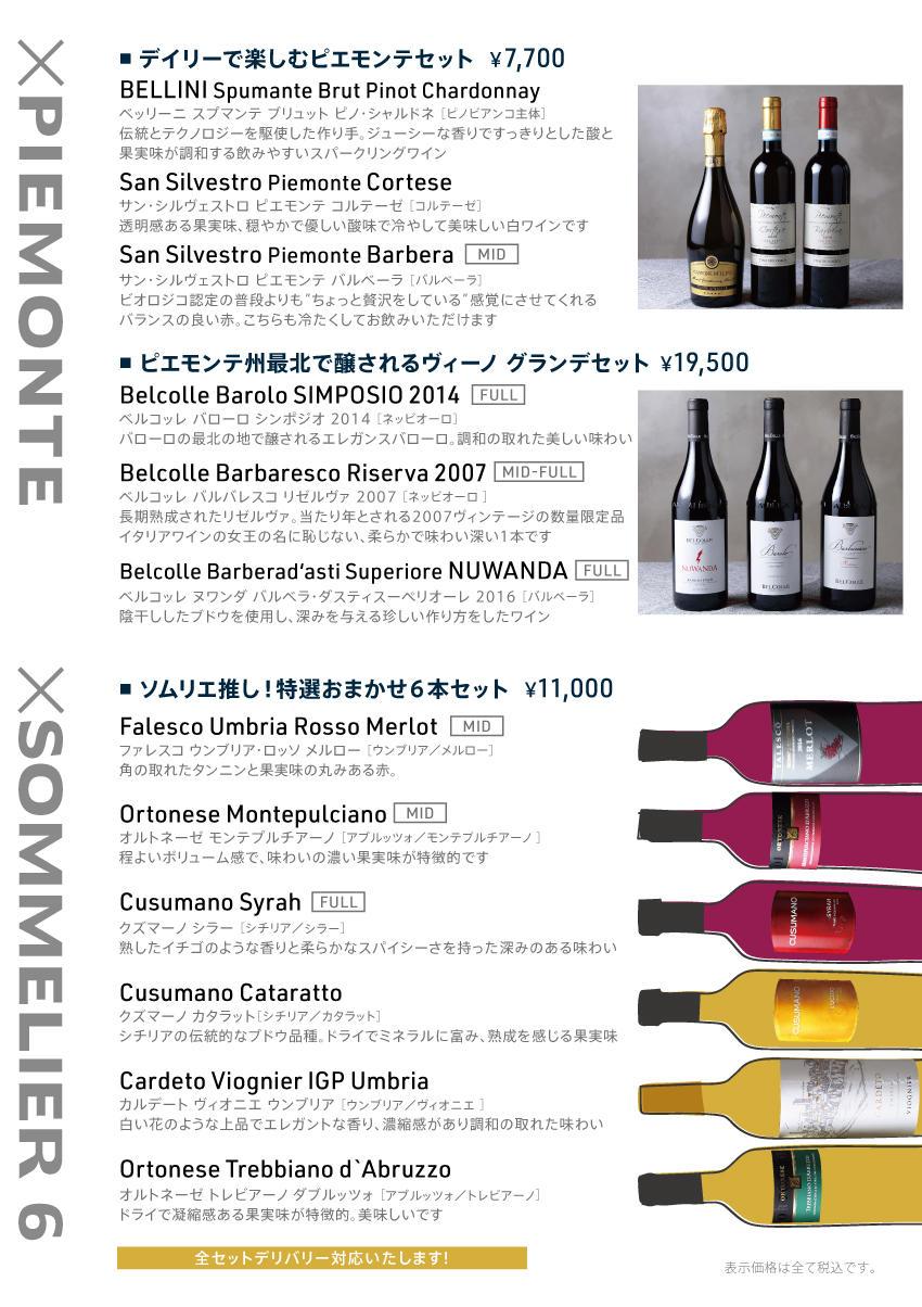 _winebox_flyer_02.jpg