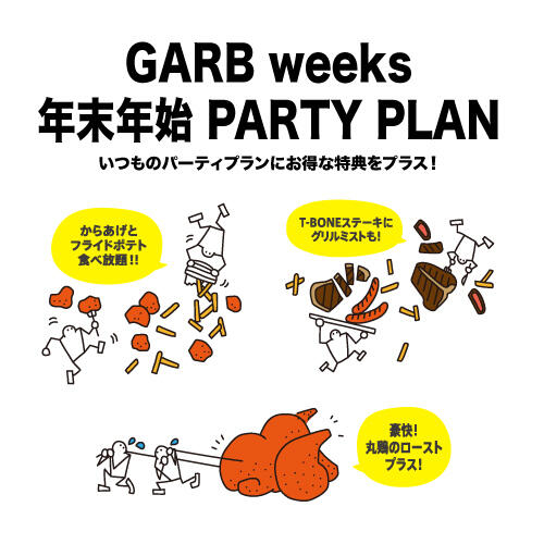 お得な特典付き!GARB weeksの年末年始パーティー