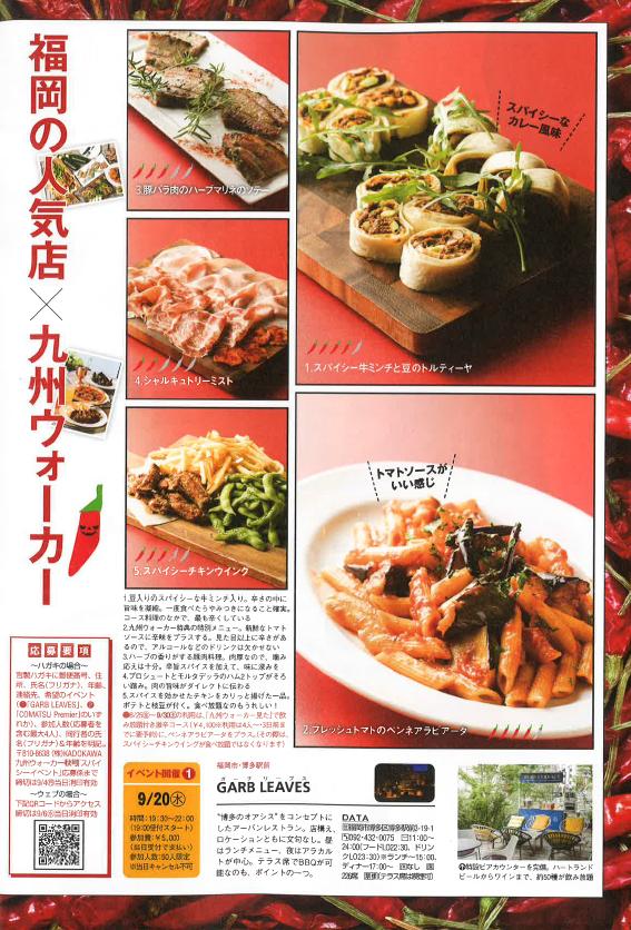 九州ウォーカー_naka_170828.png