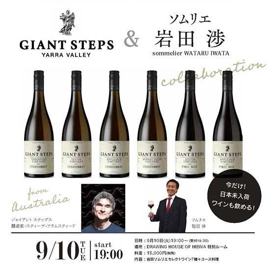 9/10 醸造家スティーブ・フラムスティードとゲストソムリエ岩田渉氏が来店!スペシャルディナー開催