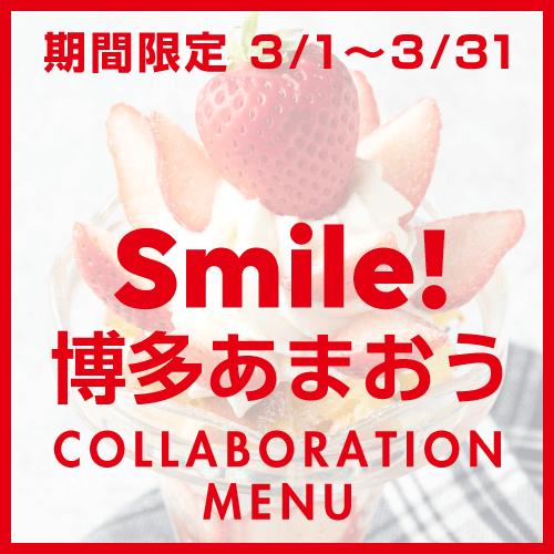 【3月31日まで!】東京アスリート食堂の博多あまおうフェア