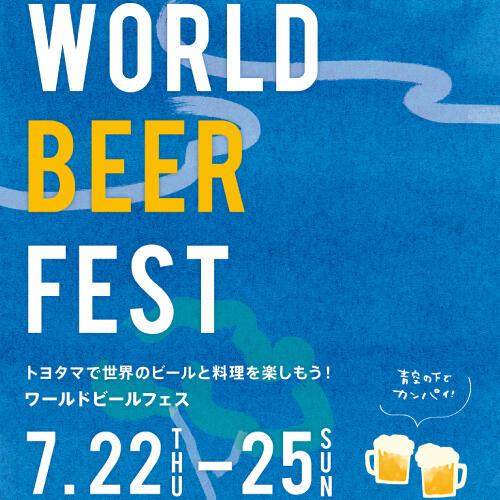 【7/22〜7/25】WORLD BEER FEST  -世界のビールと料理を楽しもう!-