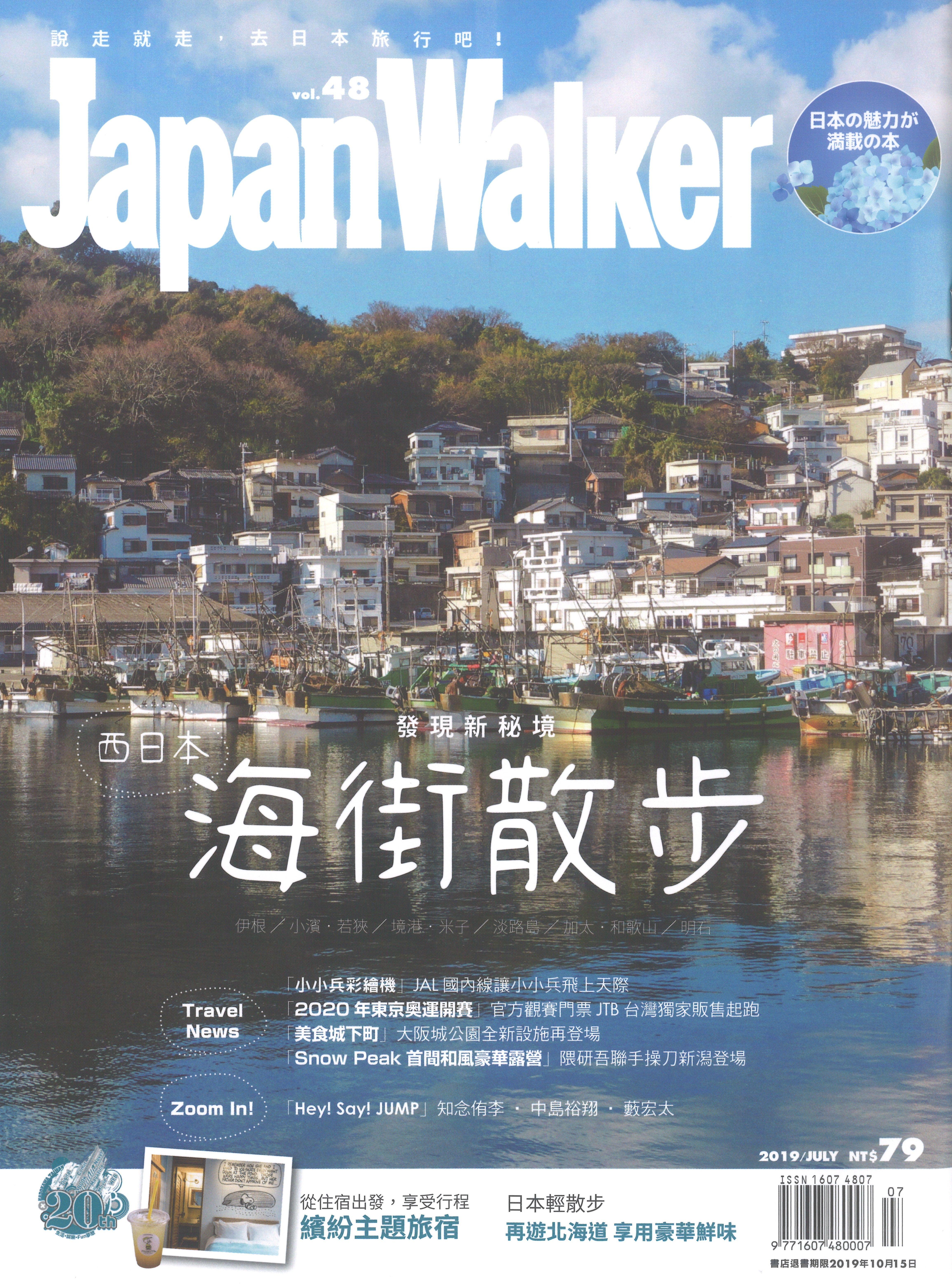 7/1 Japan Walkerに掲載されました