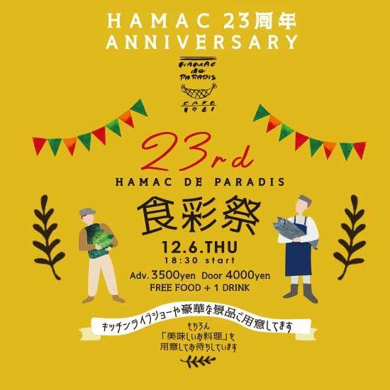 12月6日HAMAC23周年「食彩祭」開催!