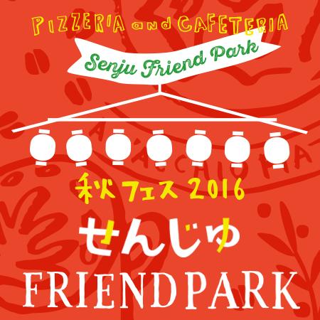 10/1(土)17:00 START!秋フェス『せんじゅFRIEND PARK』