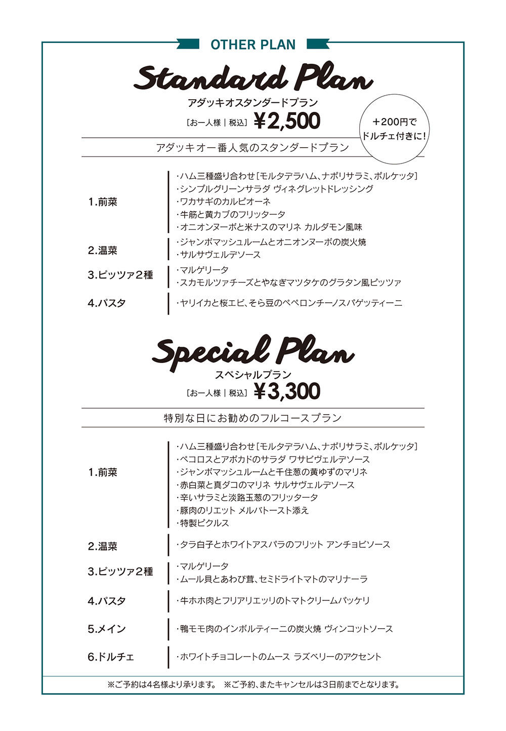 adc_partyplan-standard.jpg