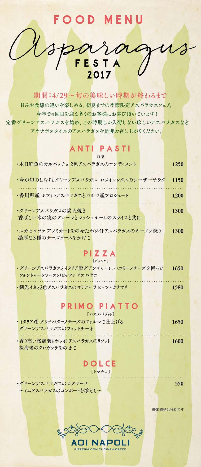 aoi_1704_asparamenu_food.jpg