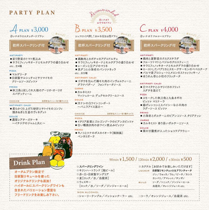 aoi_1809_party.jpg