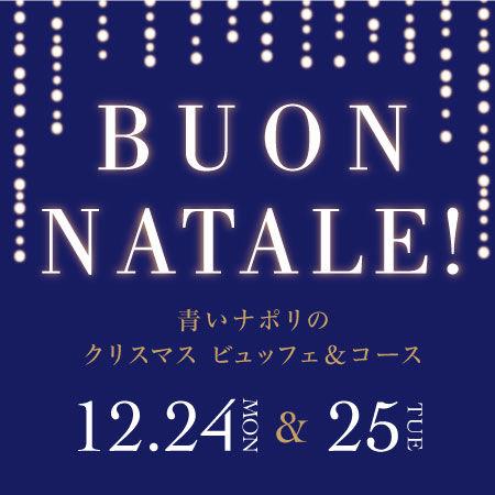 AOI NAPOLI で過ごすクリスマス