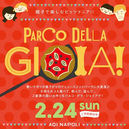 【小石川】 Parco della GIOIA! 2018