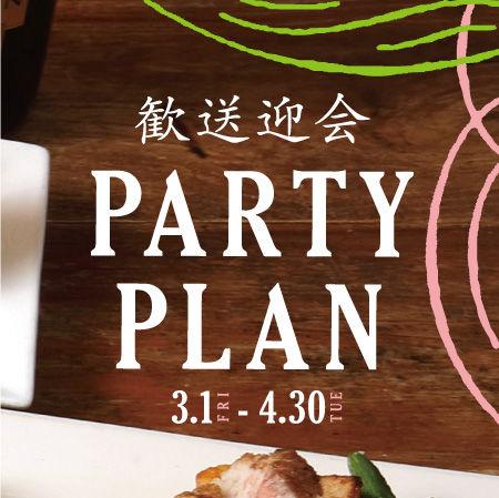 [歓送迎会]パーティープラン
