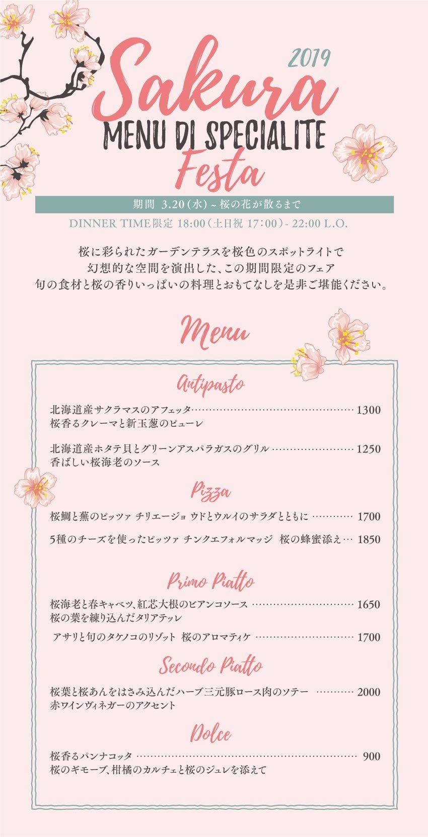 aoi_1903_sakura_menu_1.jpg