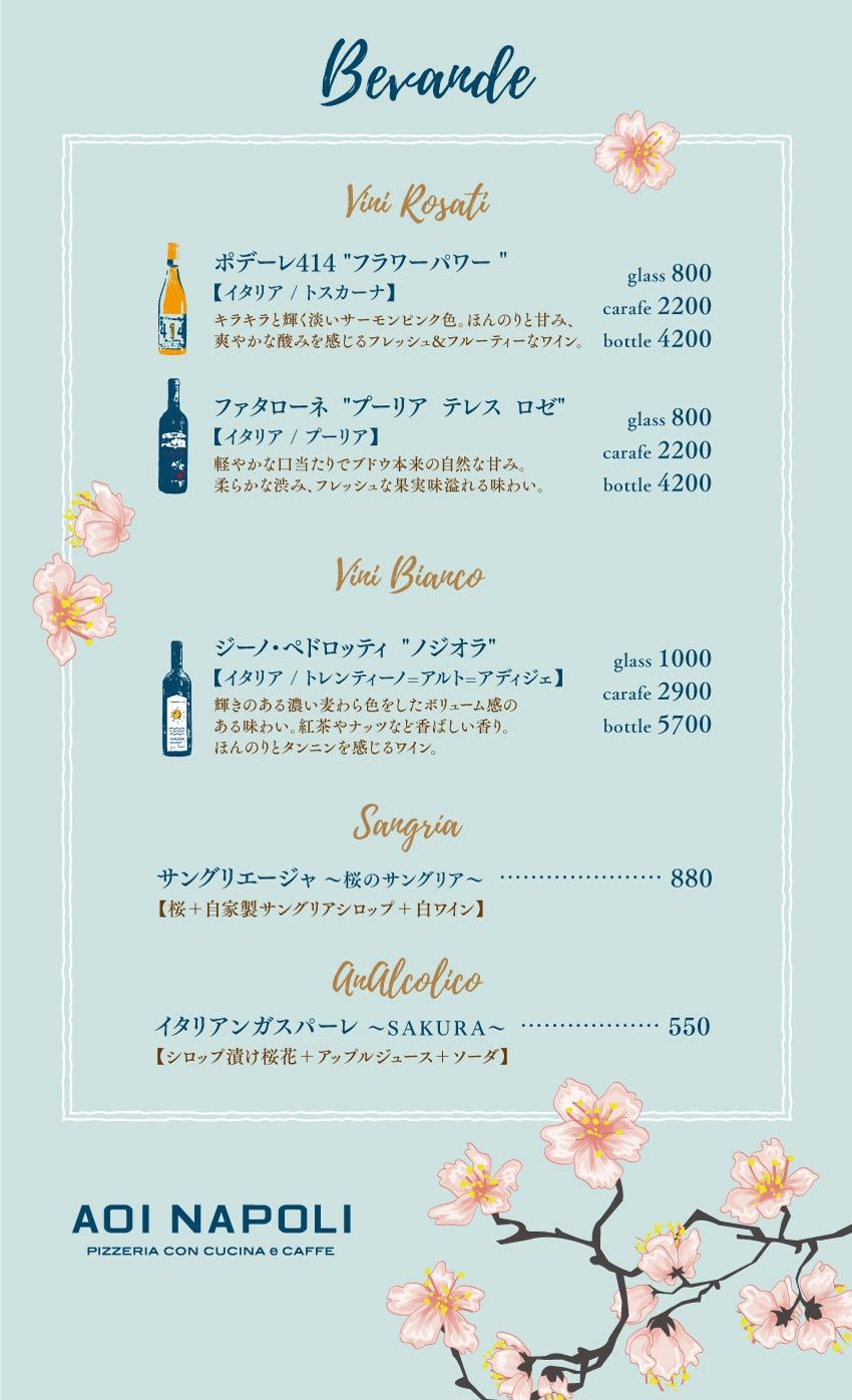 aoi_1903_sakura_menu_2.jpg