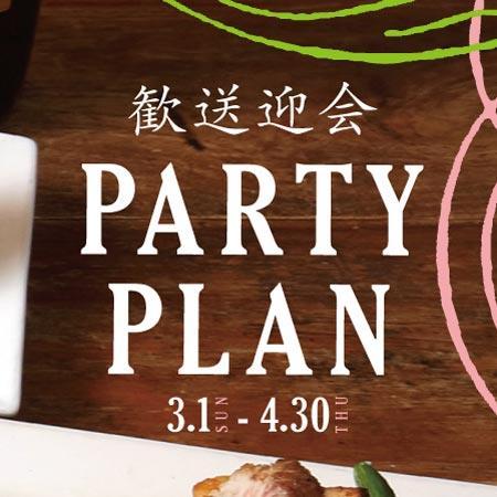 [歓送迎会にも!]パーティープラン