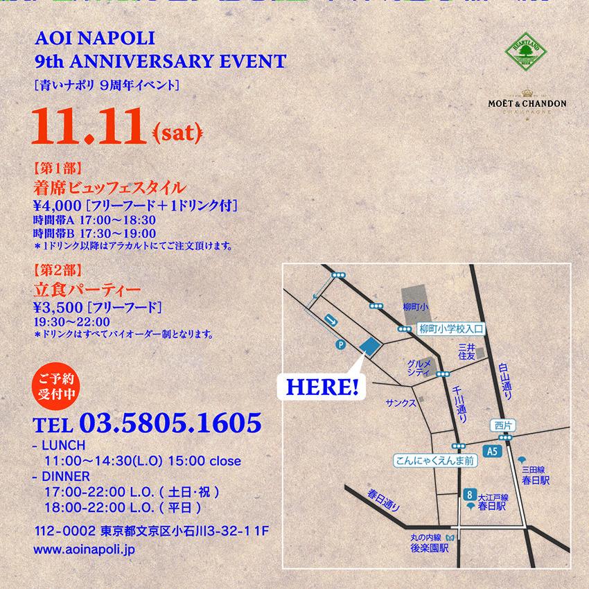 aoi_9th_flyer2_3.jpeg