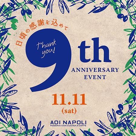 [小石川]青いナポリ9周年PARTY!