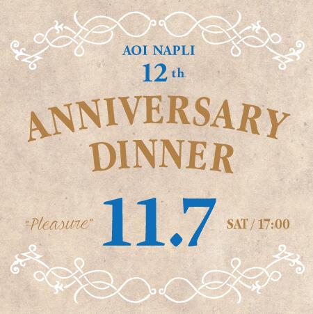 [小石川・青いナポリ]12周年記念ディナー