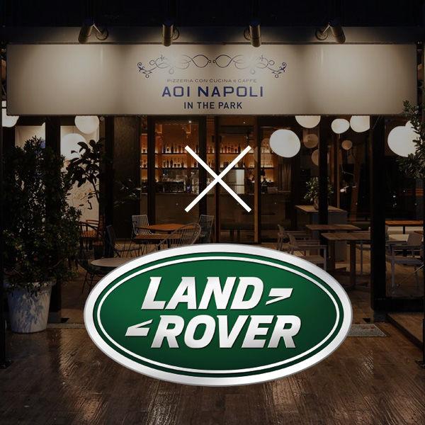 クルマとレストランを繋ぐアソビ - LAND ROVER × AOINAPOLI IN THE PARK