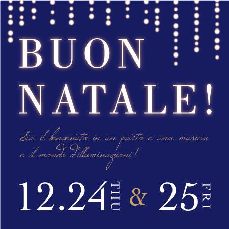 青いナポリでBuon Natale!