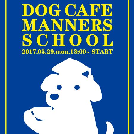 わんちゃんカフェマナー講座開催!