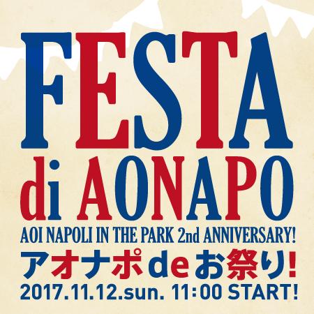 イベント盛りだくさん!アオナポ2周年記念祭「FESTA di AONAPO」