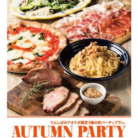 てんしばのアオナポ限定!3種の秋パーティープラン!