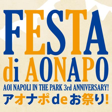 【11.18.sun. 11:00 START!】3周年記念イベント アオナポ de お祭り!