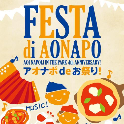 【11.10.sun. 11:00 START!】4周年記念イベント アオナポ de お祭り!