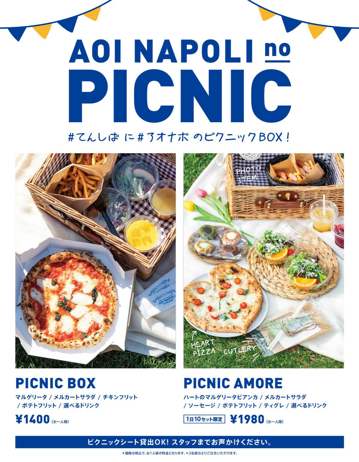 aoiitp_210507_picnic.jpg
