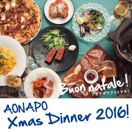 AONAPO Xmas Dinner 2016!