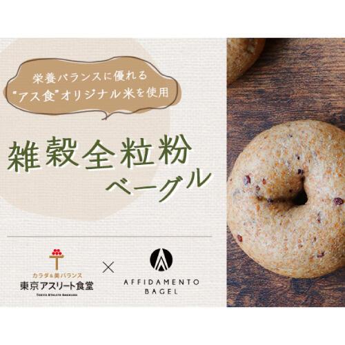 「東京アスリート食堂」オリジナル米を使用!「AFFIDAMENTO BAGEL」とのコラボベーグル販売開始