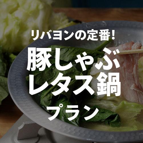 リバヨン アタック定番の豚しゃぶレタス鍋プラン