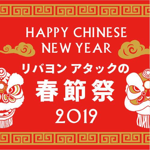 中国の旧正月をお祝い♪ リバヨンアタックの春節祭