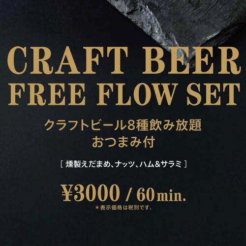 クラフトビール8種飲み放題おつまみ付き!「CRAFT BEER FREE FLOW SET」