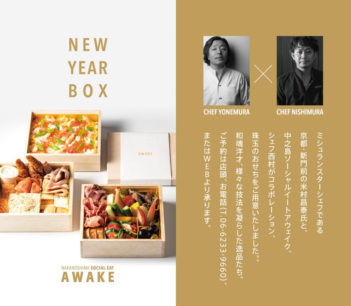 awake_2012_osechi_1.jpg