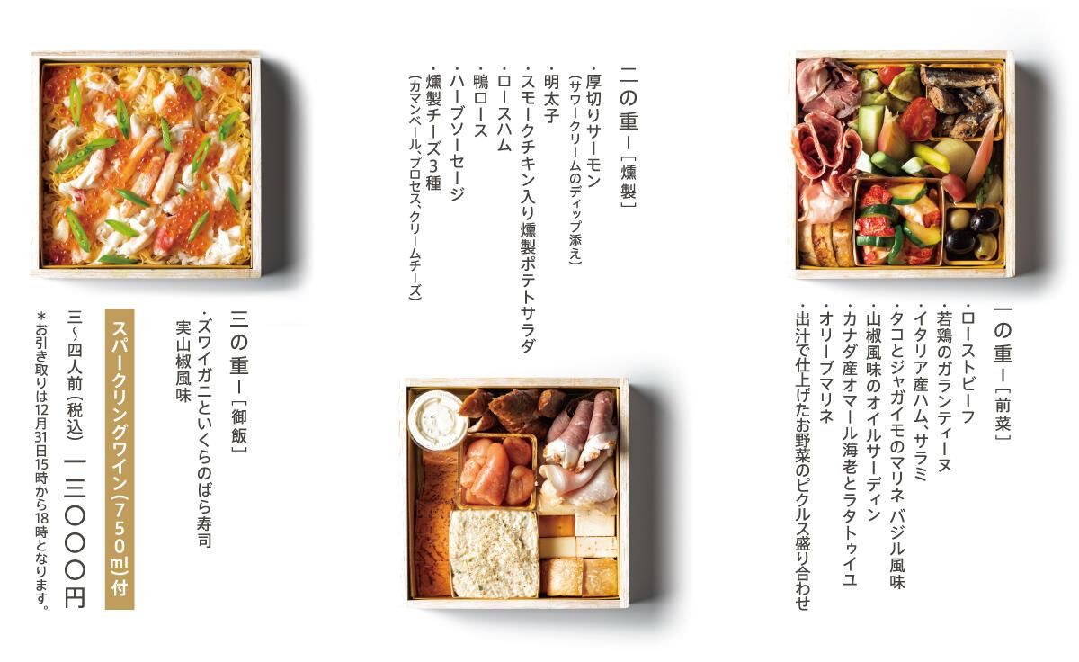 awake_2012_osechi_2.jpg